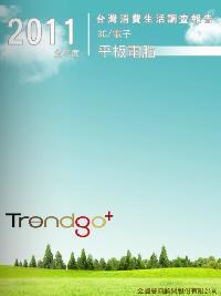 Trendgo+ 2011年度台灣消費生活調查報告:3C、電子業-平板電腦