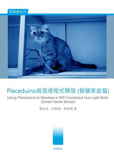 Pieceduino氣氛燈程式開發, 智慧家庭篇