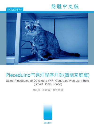 Pieceduino氣氛燈程序開發, 智慧家庭篇