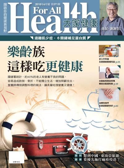 大家健康雜誌 [第371期]:樂齡族 這樣吃更健康
