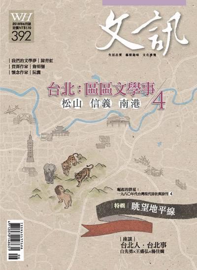文訊 [第392期]:台北: 區區文學事. 4, 松山 信義 南港