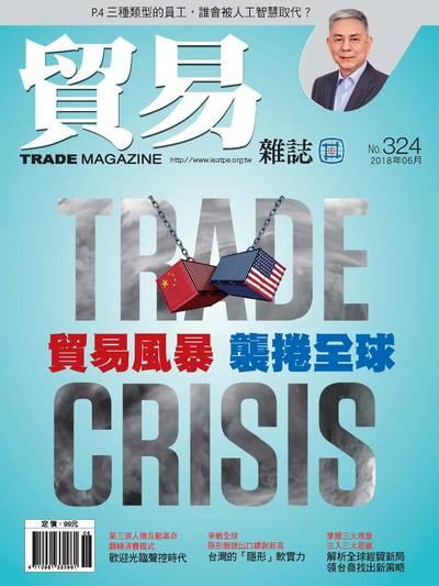 貿易雜誌 [第324期]:貿易風暴 席捲全球