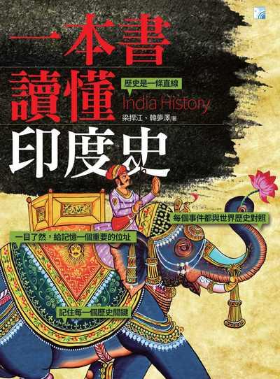 一本書讀懂印度史