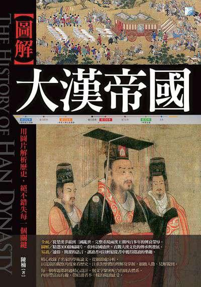 [圖解]大漢帝國:用圖片解析歷史, 絕不錯失每一個關鍵
