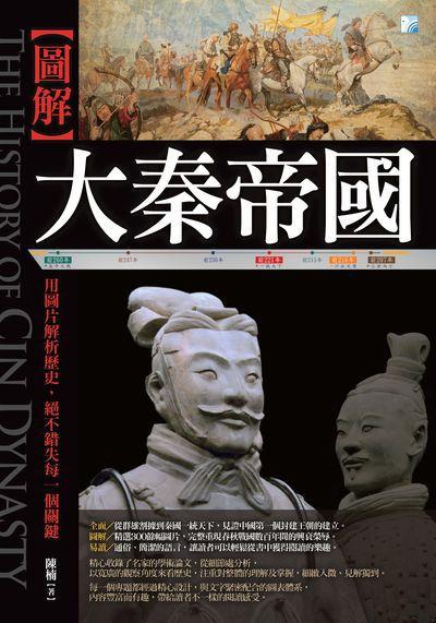 [圖解]大秦帝國:用圖片解析歷史,絕不錯失每一個關鍵