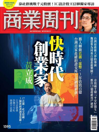 商業周刊 2018/06/11 [第1595期]:快時代創業家 黃立成
