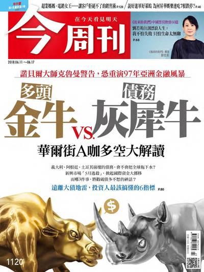 今周刊 2018/06/11 [第1120期]:多頭金牛VS債務灰犀牛  華爾街A咖多空大解讀