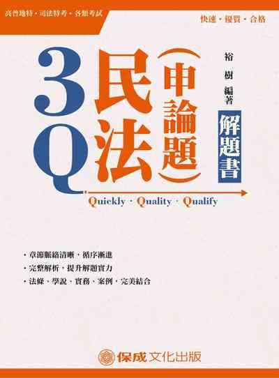 3Q民法(申論題)解題書