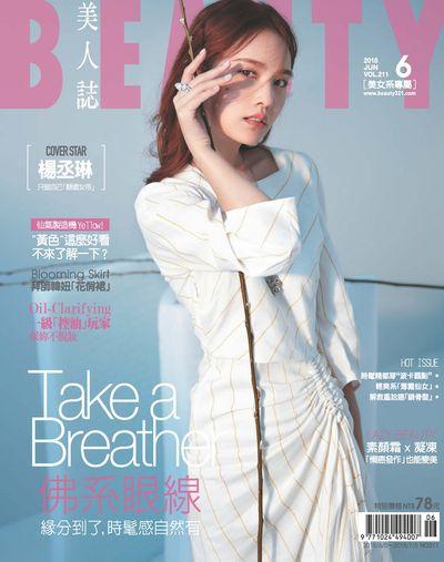 Beauty美人誌 [第211期]:Take a Breather 佛系眼線