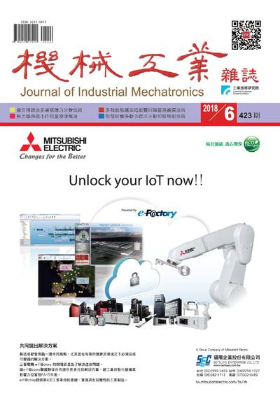 機械工業雜誌 [第423期]:Unlock your IoT now!