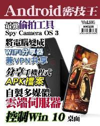 Android 密技王 [第33期]:最強偷拍工具