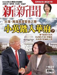 新新聞 2018/06/07 [第1631期]:小英踏入華府?