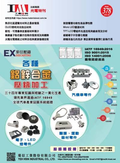 工業材料 [第378期]:光電特刊