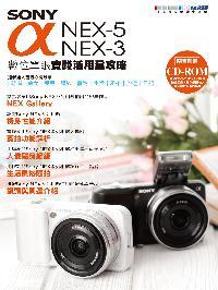 SONY α NEX-5/NEX-3數位單眼實踐活用全攻略