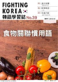 Fighting!KOREA 韓語學習誌 [第39期] [有聲書]:食物關聯慣用語