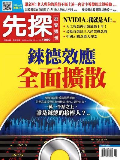 先探投資週刊 2018/06/08 [第1990期]:錸德效應 全面擴散