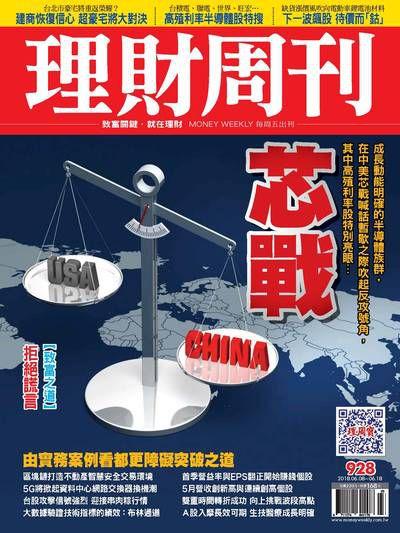 理財周刊 2018/06/08 [第928期]:芯戰