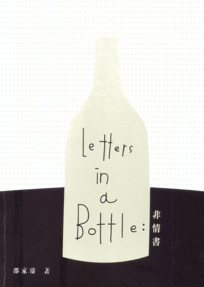Letters in a bottle:非情書