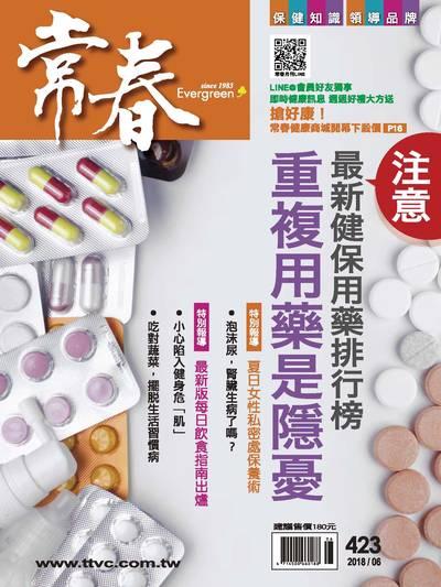 常春月刊 [第423期]:最新健保用藥排行榜 重複用藥是隱憂