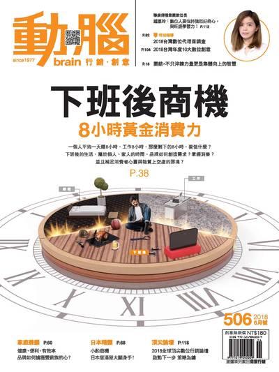動腦雜誌 [第506期]:下班後商機 8小時黃金消費力
