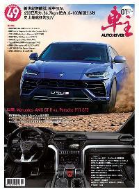 車主 [Vol. 258]:超級SUV 超牛Lamborghini Urus