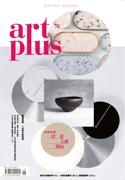 art plus (Taiwan) [第78期]:跨越高峰 一切從文創開始