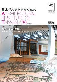 臺灣建築學會會刊雜誌 [第90期]:金門建築新願景