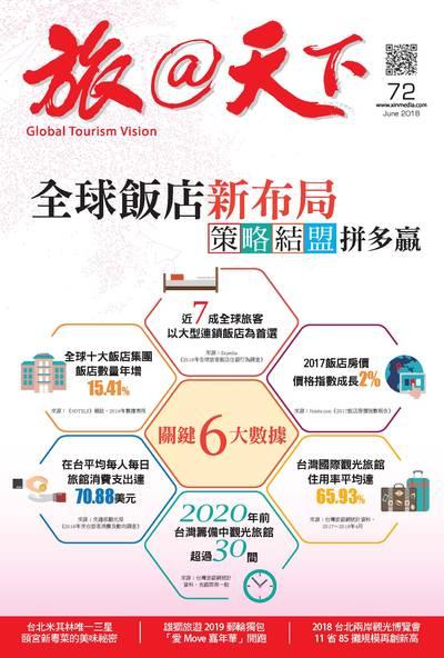 旅@天下 [第72期]:全球飯店新布局 策略結盟拼多贏