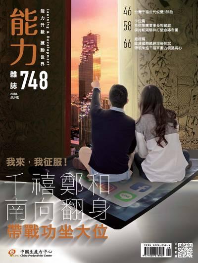 能力雜誌 [第748期]:千禧鄭和 南向翻身
