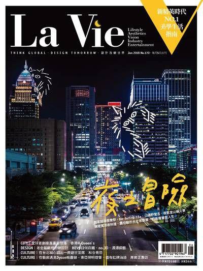 La Vie [第170期]:夜之冒險