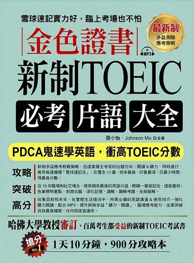 金色證書 [有聲書]:新制TOEIC必考片語大全