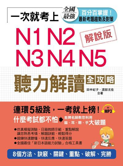 一次就考上 [有聲書]:N1 N2 N3 N4 N5 聽力解讀全攻略