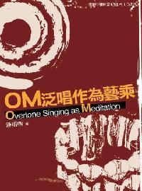 OM:泛唱作為藝乘