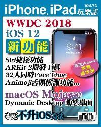 iPhone, iPad玩樂誌 [第73期]:WWDC 2018 iOS 12 新功能
