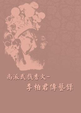 尚派武戲香火:李柏君傳藝錄