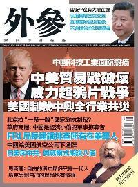 外參 [總第97期]:中美貿易戰破壞威力超鴉片戰爭