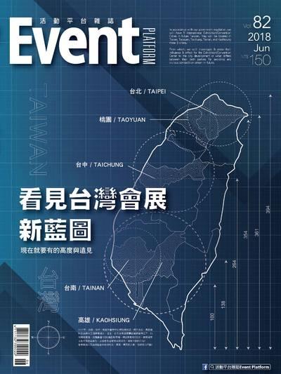 活動平台雜誌 [第82期]:看見台灣會展新藍圖