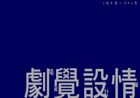 劇場視覺設計情報:1999-2008教學成果