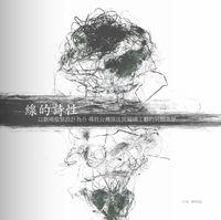 線的詩性:以劇場服裝設計為介:尋找臺灣原住民編織工藝的另類美學