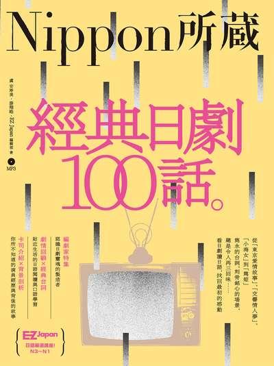經典日劇100話 [有聲書]