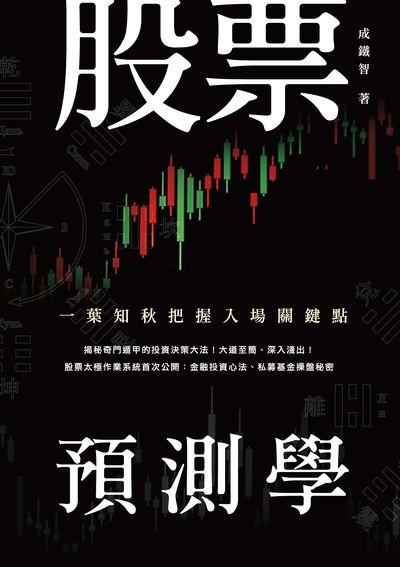 股票預測學:一葉知秋把握入場關鍵點