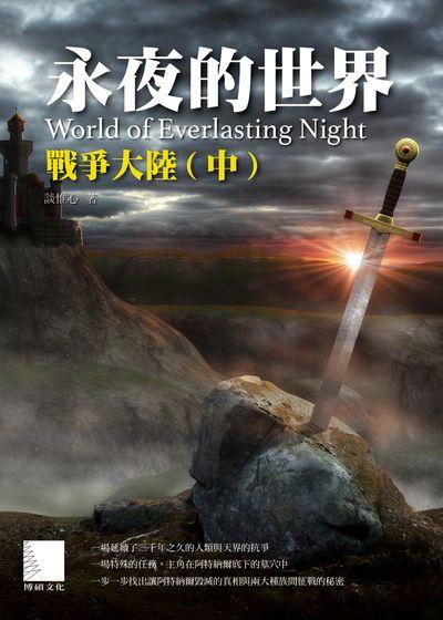 永夜的世界:戰爭大陸. 中