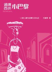 過境西非小巴黎:小婦人塞內加爾生活札記