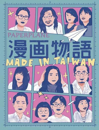 紙飛機生活誌 [第14期]:漫畫物語 Made in Taiwan