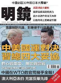 明鏡月刊 [總第100期]:中美國運對決 習總四大妥協