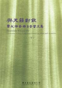 與天籟對飲:曹永坤音樂與音響文集. 下