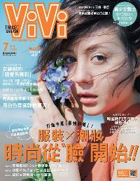 """ViVi唯妳時尚國際中文版 [第148期]:服裝x潮妝 時尚從""""臉""""開始!!"""