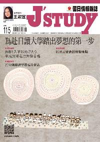 留日情報雜誌 [第115期]:為赴日讀大學踏出夢想的第一步