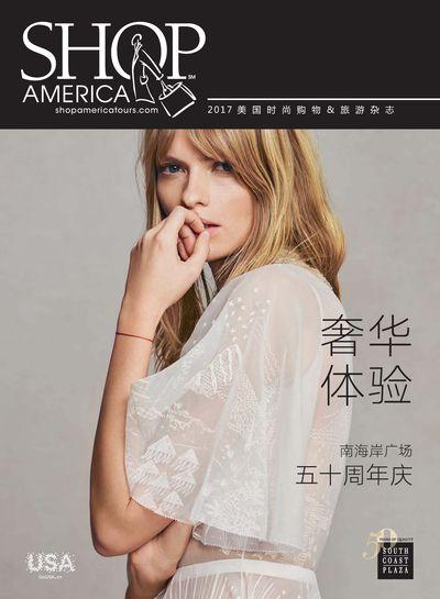 時尚美洲 [總第15期]:奢華體驗