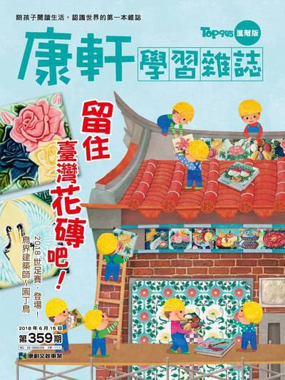 Top945康軒學習雜誌 [進階版] [第359期]:留住台灣花磚